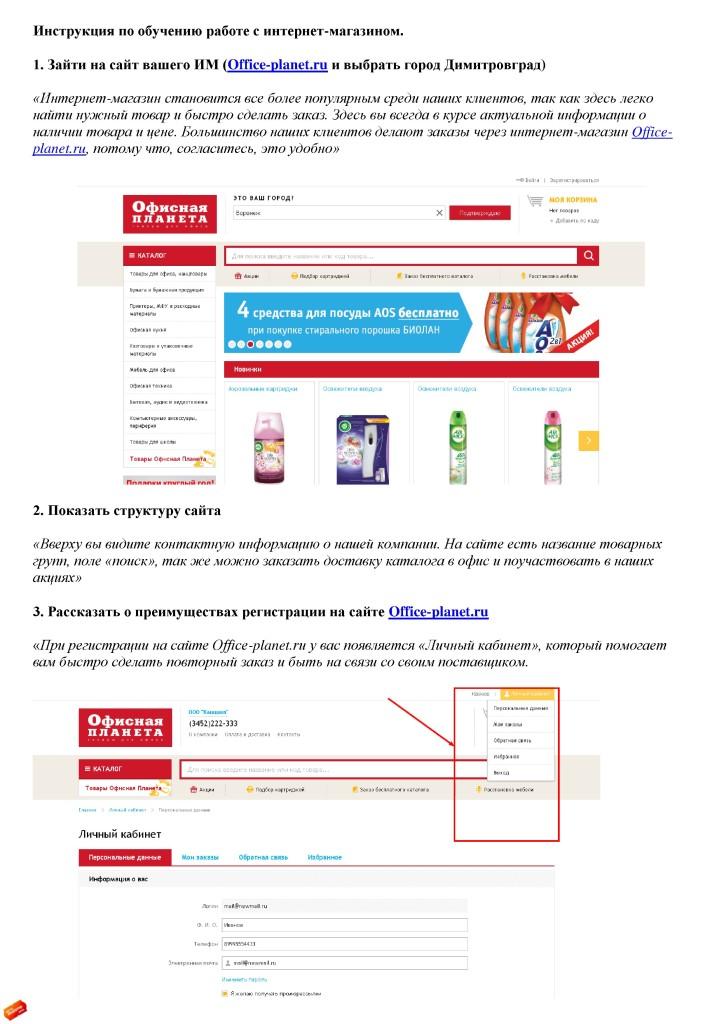 Инструкция по работе с ИМ_page_01