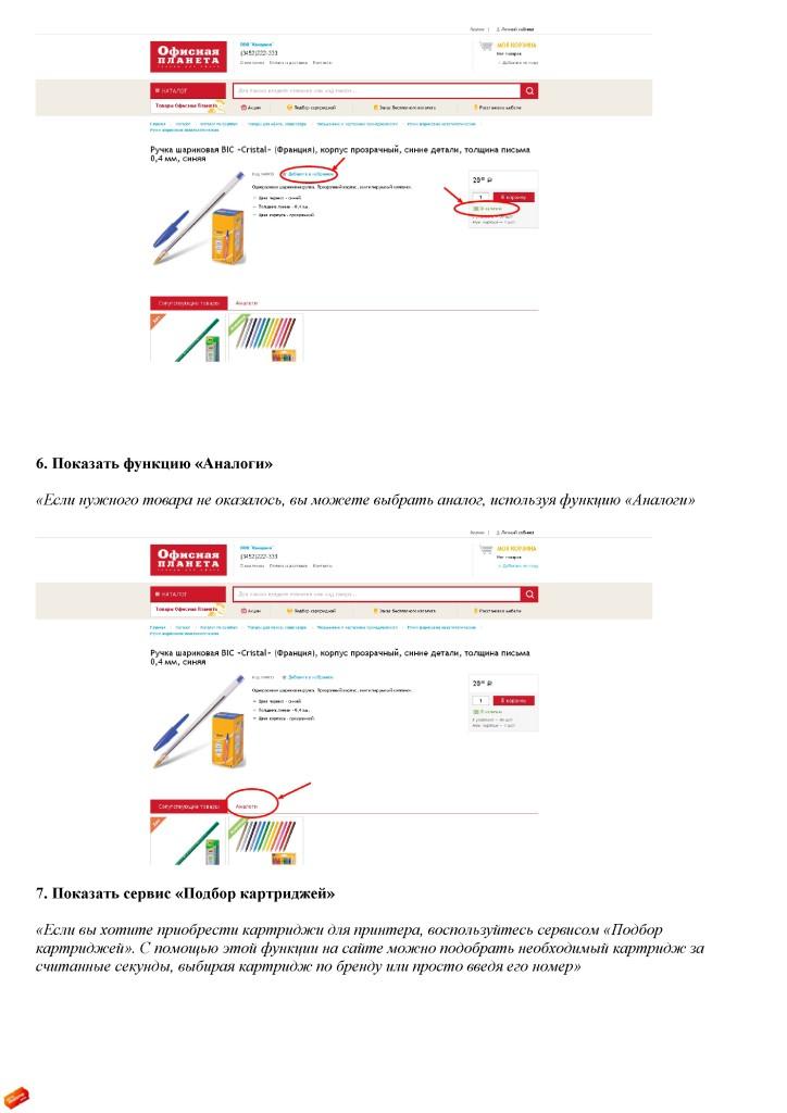 Инструкция по работе с ИМ_page_03